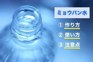 ミョウバン水の作り方