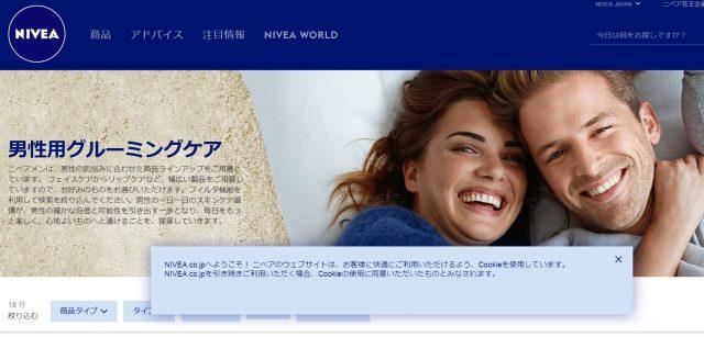 NIVEA for men(ニベア フォーメン)