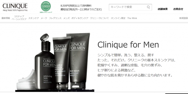 CLINIQUE(クリニーク)