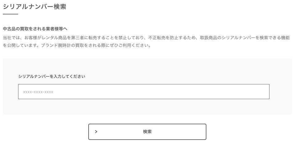 karitoke 不正転売の防止 シリアルナンバー検索