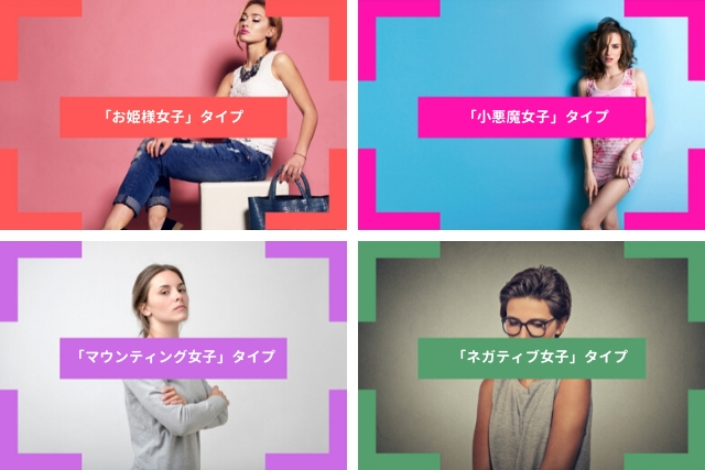 【性格ブスと性格美人】4タイプの性格ブス女性と対処法を解説
