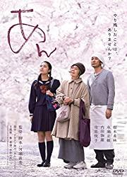 あん(2015)