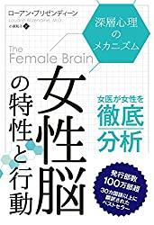 おすすめ1. 女性脳の特性と行動